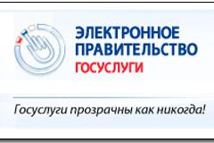 Сайт Госулуги