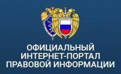 Официальный интернет-портал правовой помощи