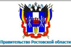 Сайт Правительства Ростовской области