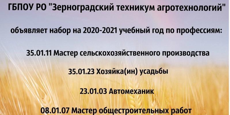 Пием 2020-2021
